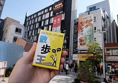 散歩のカードゲーム『散歩王』で遊んでみた - 真崎真幸のブログ