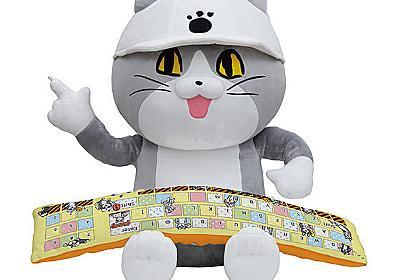 PCクッション 仕事猫 | 趣味・コレクション | プレミアムバンダイ公式通販