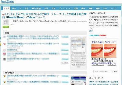 Twitterで話題の記事が5分でわかるWebサービス - ITライフハック - ライブドアブログ