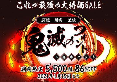 「鬼滅の刃」で採用されたフォント3セットが86%引きの5,500円でセール中 - PC Watch