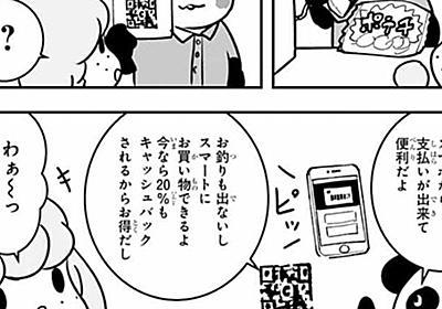 大石浩二さん、QRコード決済に先見性のあった「トマトイプーのリコピン」過去回を再掲し、スマートな規格統一を、と意見表明(※作者本人) - Togetter