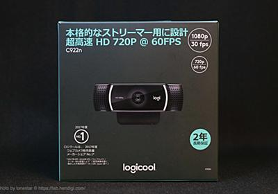 ゲーム実況やスカイプを高画質に「ロジクールウェブカメラ:C922n」レビュー