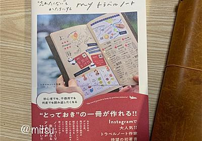 旅を記録する本「myトラベルノート」を参考に思い出を残したい! - 光の人生ノート ~ My Scrap Book~