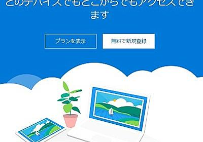 リモートアクセスのための検証許可状を得ずにパソコンからネット経由でメールサーバーからメールの内容等を保存した捜査が違法とされた裁判例-東京高判平28・12・7 : なか2656のblog