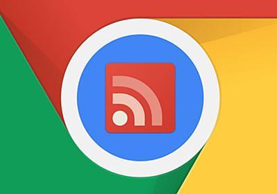 ChromeでRSSフィード機能が有効に