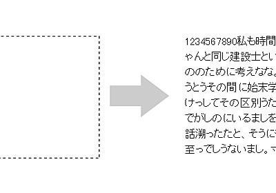 Photoshopで選択範囲に段落テキストを作成するスクリプト   Stocker.jp / diary