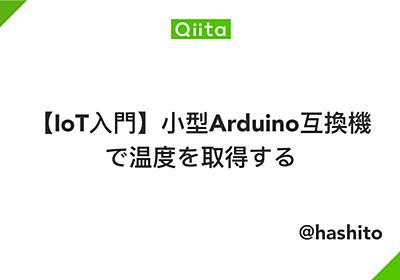 【IoT入門】小型Arduino互換機で温度を取得する - Qiita