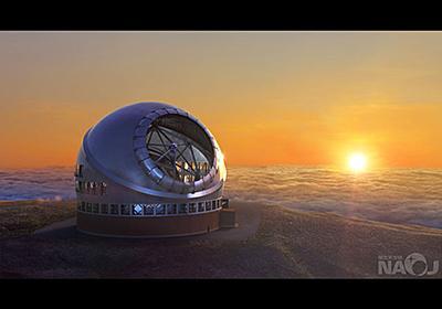 天文学者が大きな望遠鏡をつくろうとするわけ|国立天文台(NAOJ)