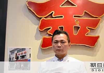 がれきから「金」の看板…女川の中華料理店、海辺で再開:朝日新聞デジタル
