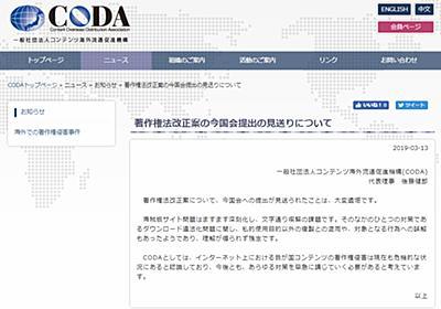 違法DL規制拡大見送り「大変遺憾」 権利者団体・CODAがコメント - ITmedia NEWS