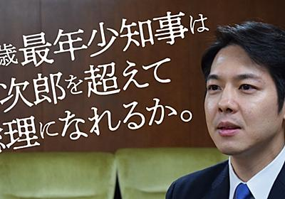 鈴木直道・北海道知事は小泉進次郎を超える政治家になれるか? 文藝春秋digital