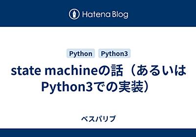 state machineの話(あるいはPython3での実装) - ベスパリブ