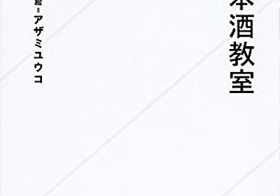 東洋経済の日本酒記事についての雑感 - 醤油手帖
