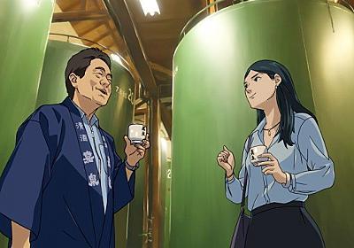 福生市の酒蔵紹介するPRアニメ公開 主人公は「君の名は。」の声優が担当 - 西多摩経済新聞