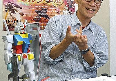ガンダムの「生みの親」が語る戦争「ミリタリーは妄想、かっこよくない」「小さき者の視点、自覚を」:東京新聞 TOKYO Web