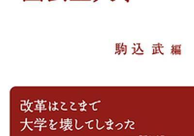 「私物化」される国公立大学 - 岩波書店