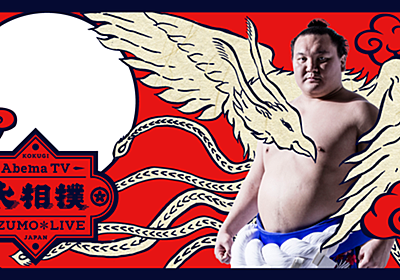 新しい大相撲をつくれ ー AbemaTV「大相撲LIVE」のアートワーク