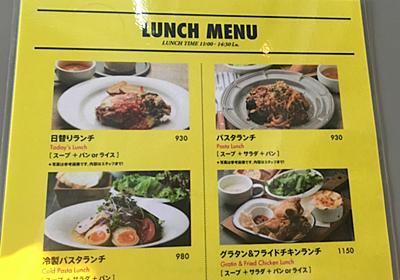大津駅前のカレンダーでランチ!「冷製パスタセット」を食べてきた - 鯛ライフ
