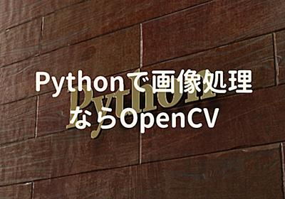 Pythonで画像処理をするならOpenCVがオススメ!   侍エンジニア塾ブログ   プログラミング入門者向け学習情報サイト