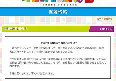 テレビ東京が社員のSNSでの不適切な発言をお詫び 「けものフレンズ2」の騒動が拡大中   ガジェット通信 GetNews