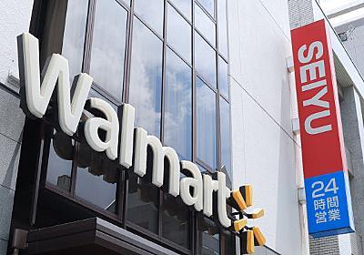 米ウォルマート、西友を売却へ 日本での店舗運営撤退  :日本経済新聞