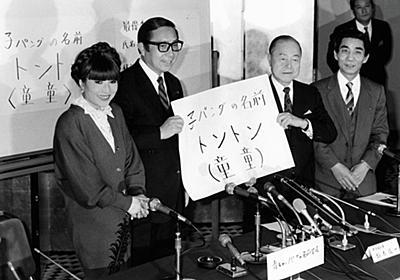 パンダ名前募集、最多は「ルンルン」 不採用の理由は…:朝日新聞デジタル