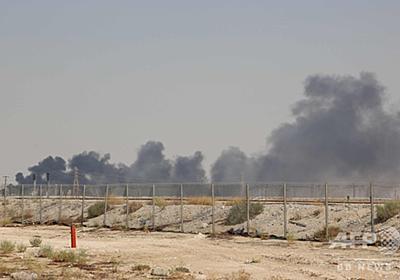 サウジ、ドローン攻撃受け原油生産が約50%停止 日量570万バレル相当 写真4枚 国際ニュース:AFPBB News