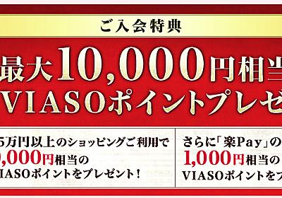 【緊急案件】ECナビが最強にお得!!VIASOカードで100,000pt(10,000円相当)&VIASOのキャンペーンでも10,000円相当! - 平均年収陸マイラーの毎年家族で海外旅行