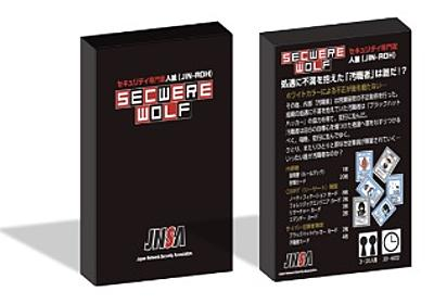 【セキュリティ ニュース】JNSA、セキュリティ学べるカードゲーム「セキュリティ専門家 人狼」を発売(1ページ目 / 全1ページ):Security NEXT