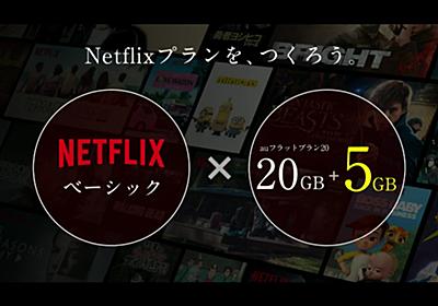 au「Netflixプラン」発表。通信の秘密やネット中立性尊重 – すまほん!!