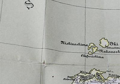19世紀のドイツ製地図に竹島 日本領記載 島根大・舩杉准教授が初確認 - 産経ニュース