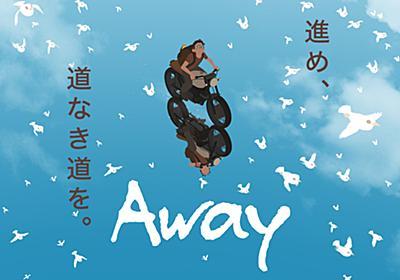 映画『Away』公式サイト