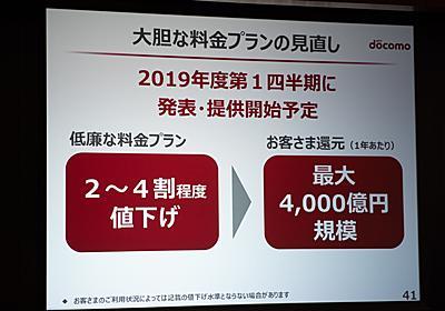 ドコモ吉澤社長、料金を「2~4割値下げする」 - ケータイ Watch