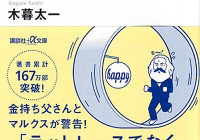 働き方の損益分岐点「これだけ働いて、なぜこの給料?」が理解できます。 - music.jpニュース