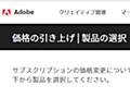 アドビ、「Adobe Creative Cloud」などの値上げを発表 ~一部プランは価格据え置き - 窓の杜