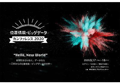 位置情報・ビッグデータカンファレンス2020 | 株式会社ブログウォッチャー