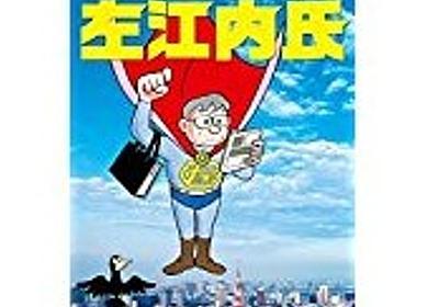 ドラマ「スーパーサラリーマン左江内氏」最終回、意外な結末とは!?レビューです。 - そこにいるだけでいい