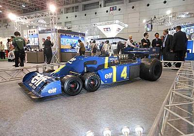 静岡ホビーショー:タミヤ 6輪F1のタイレル実車を展示[写真特集1/9]- 毎日新聞