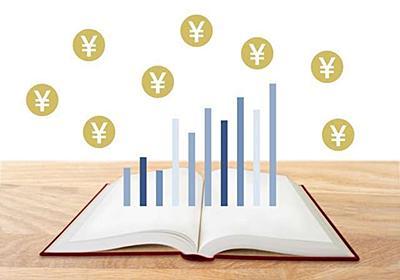 【注意】積立投資は絶対もうかる!?一括投資との違いをシミュレーション - 現役投資家FPが語る