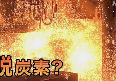 鉄鉱石×水素で脱炭素? ベールに包まれた試験高炉とは | NHKニュース