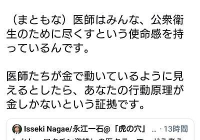 """三月兎(手洗いうがい疫病退散) on Twitter: """"凄く恥ずかしい撤退戦を見たwww #永江一石 VS #知念実希人 https://t.co/JBfSX5q5RZ"""""""