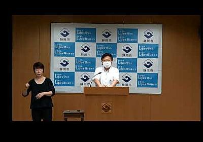 令和2年7月7日(火) 静岡市長定例記者会見