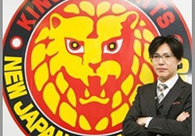 新日本プロレスはなぜV字回復できたのか?顧客接点強化のマーケティング戦略 アニメ業界出身の手塚社長が奮闘 ビジネス+IT