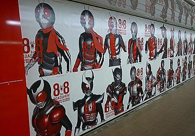 941::blog:新宿駅地下道にある仮面ライダーの広告が素晴らしすぎる件について
