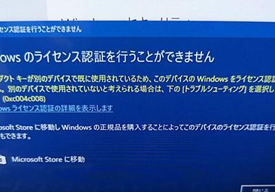 Windowsのライセンス認証を拒絶、使用後すぐに膨らむ本体…強烈すぎるドン・キホーテの激安PC「NANOTE」とは? - Togetter