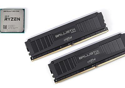 DDR4-4400メモリでRyzen PRO 4000の性能を引出せ!DDR4-2666~4400まで性能を比較 - AKIBA PC Hotline!