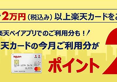 ついに『街での楽天カードご利用分がポイント2倍』が完全復活!9月は楽天ペイ決済のみが対象でしたが、10月は楽天カードが対象に。 - クレジットカードの読みもの