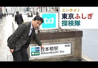東京ふしぎ探検隊① 日本橋の「ん」はnかmか?