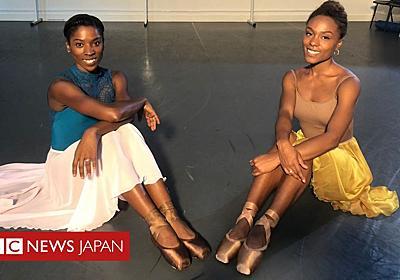 白人でなくても肌の色に合ったトウシューズ、英バレエ団用に初めて - BBCニュース