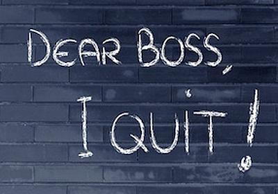 優れた従業員は会社を去るのではなく直属の上司を去っていく | Masafumi Otsuka's Blog